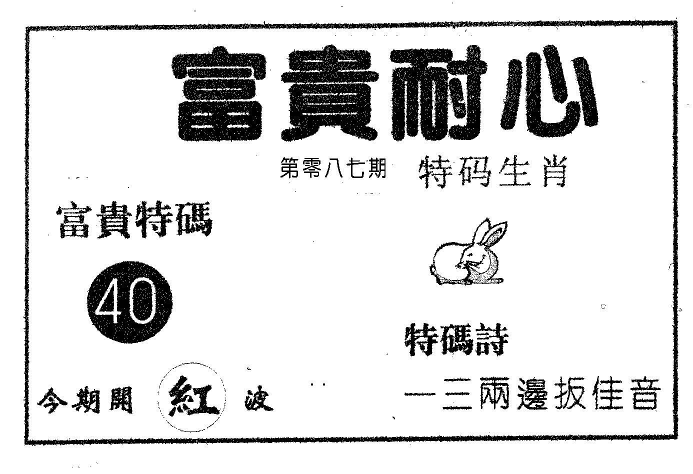 087期富贵耐心(黑白)