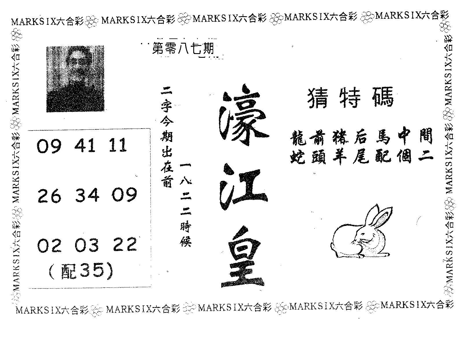 087期濠江皇(黑白)