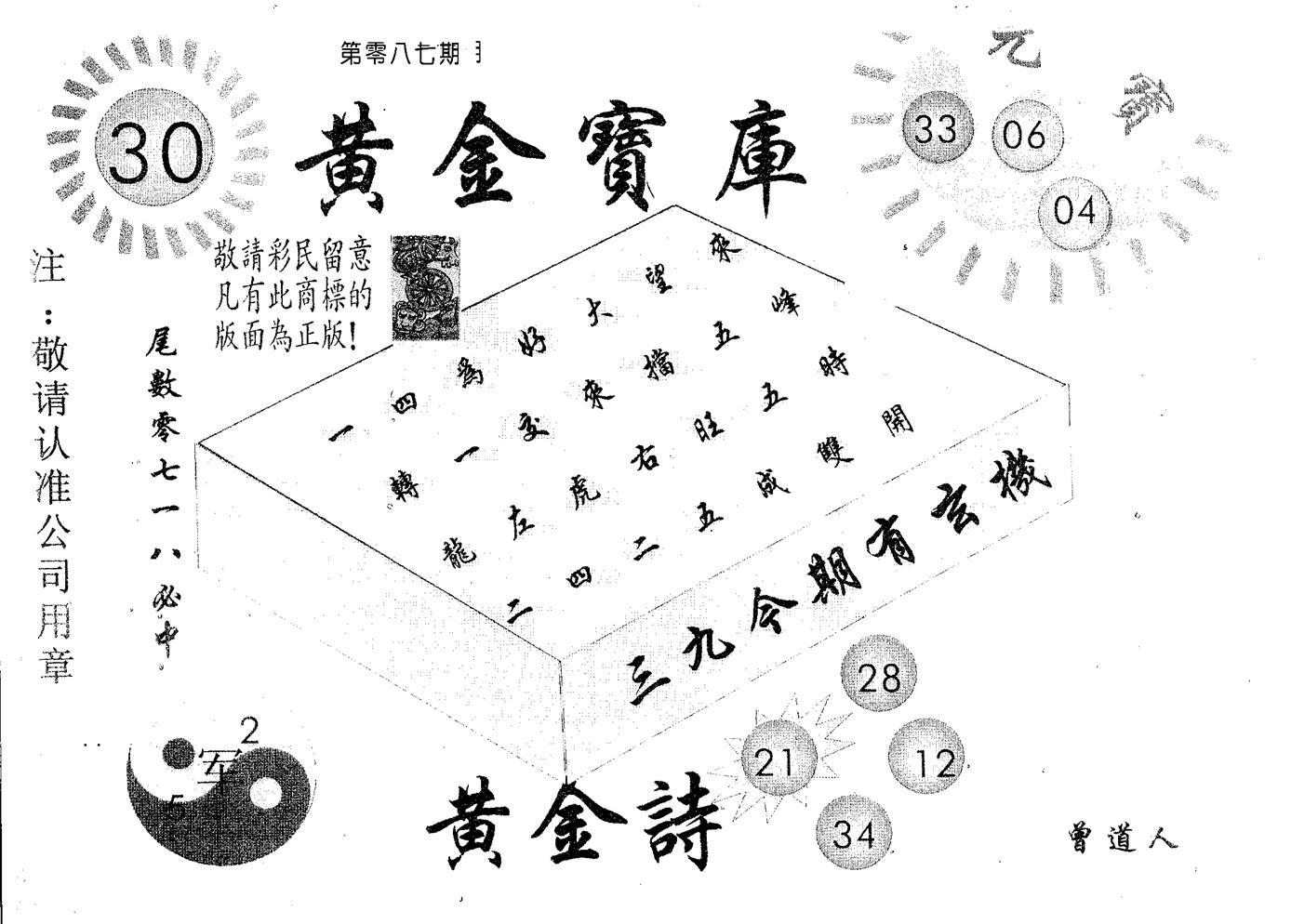 087期黄金宝库(黑白)