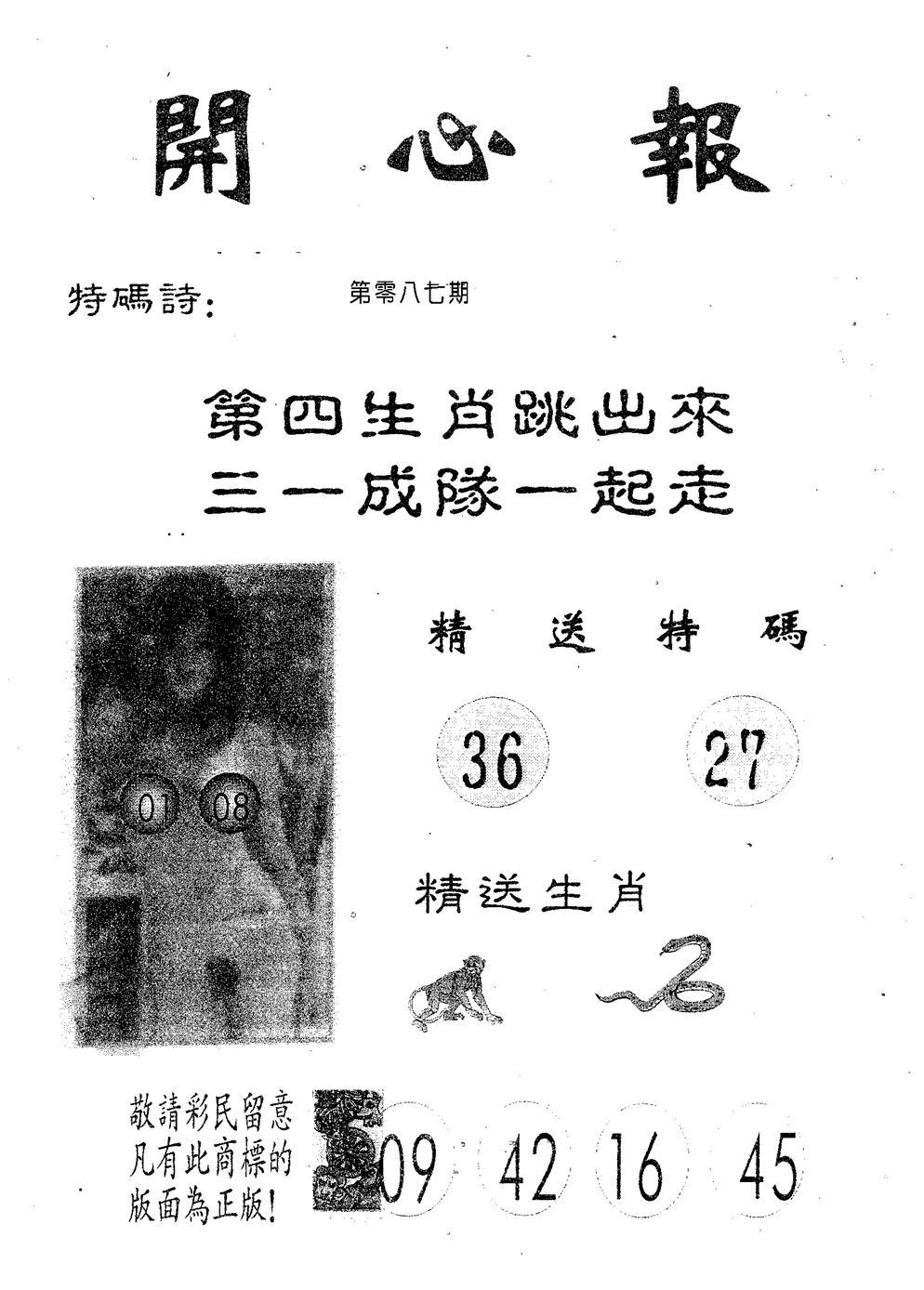 087期开心报(黑白)