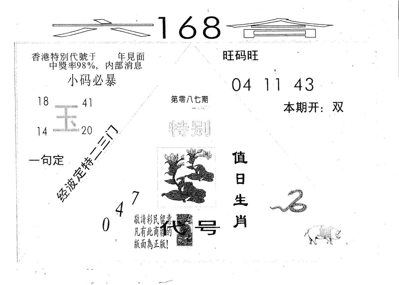 087期六合168(黑白)