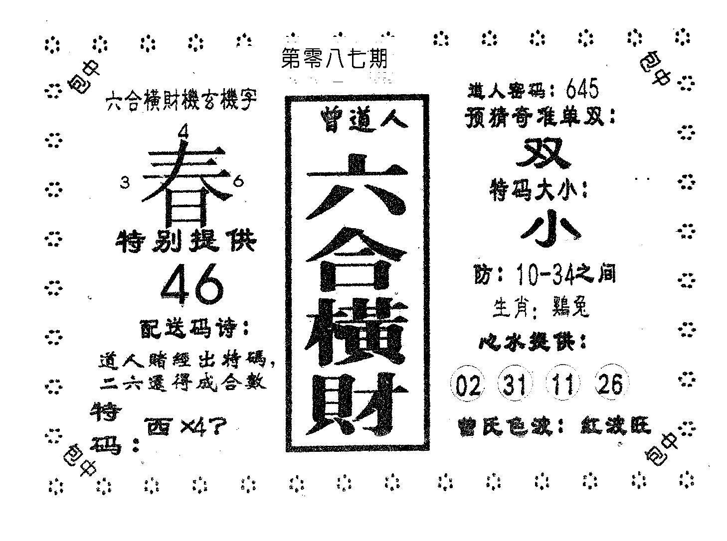 087期六合横财(黑白)