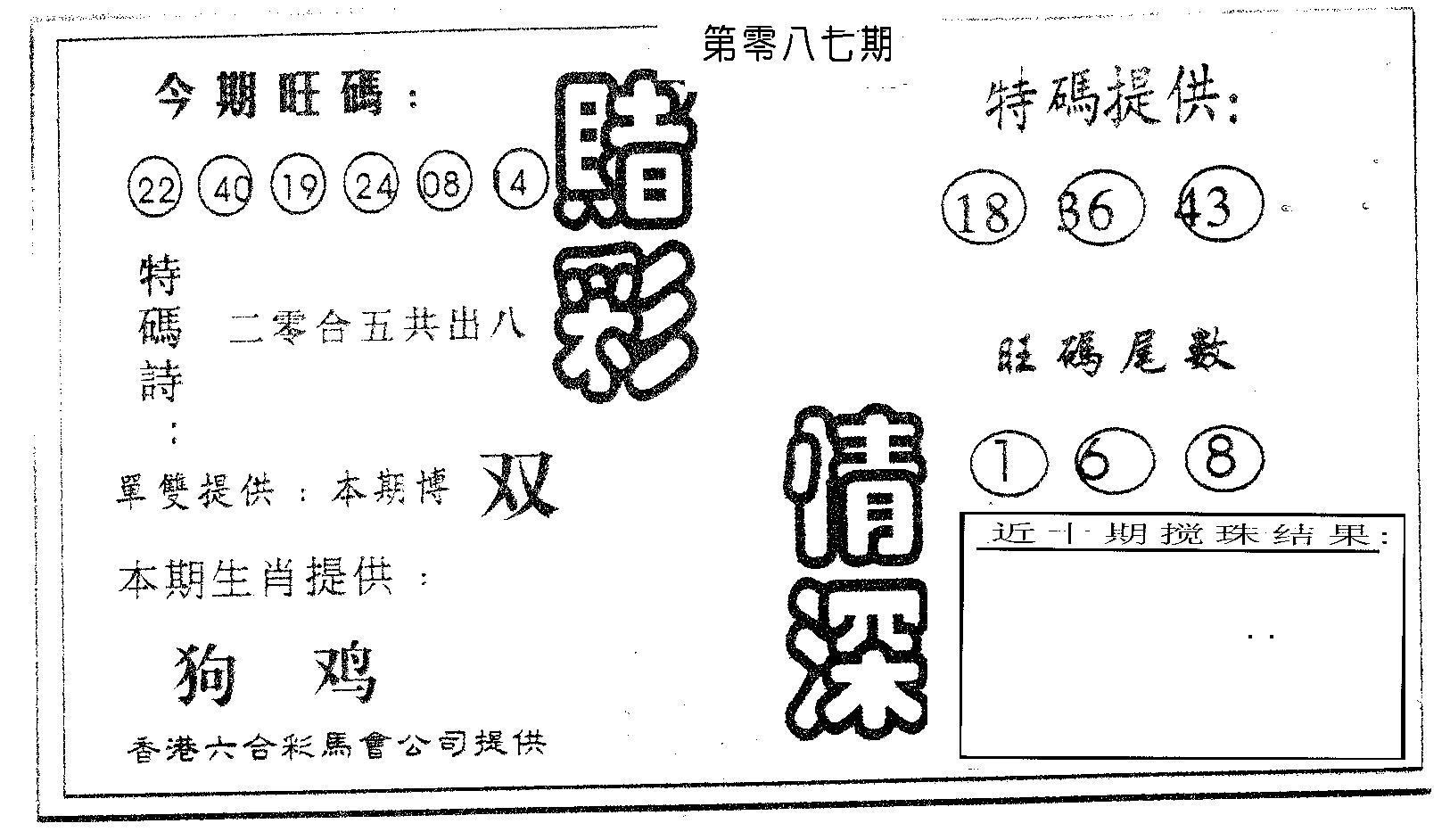 087期赌彩情深A(黑白)