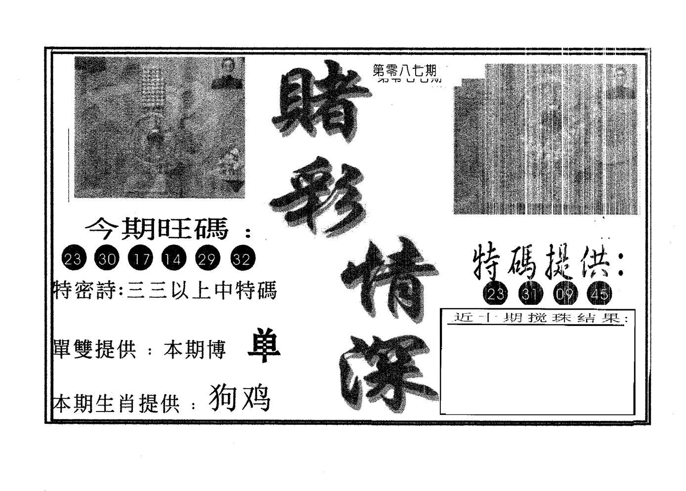 087期赌彩情深B(黑白)