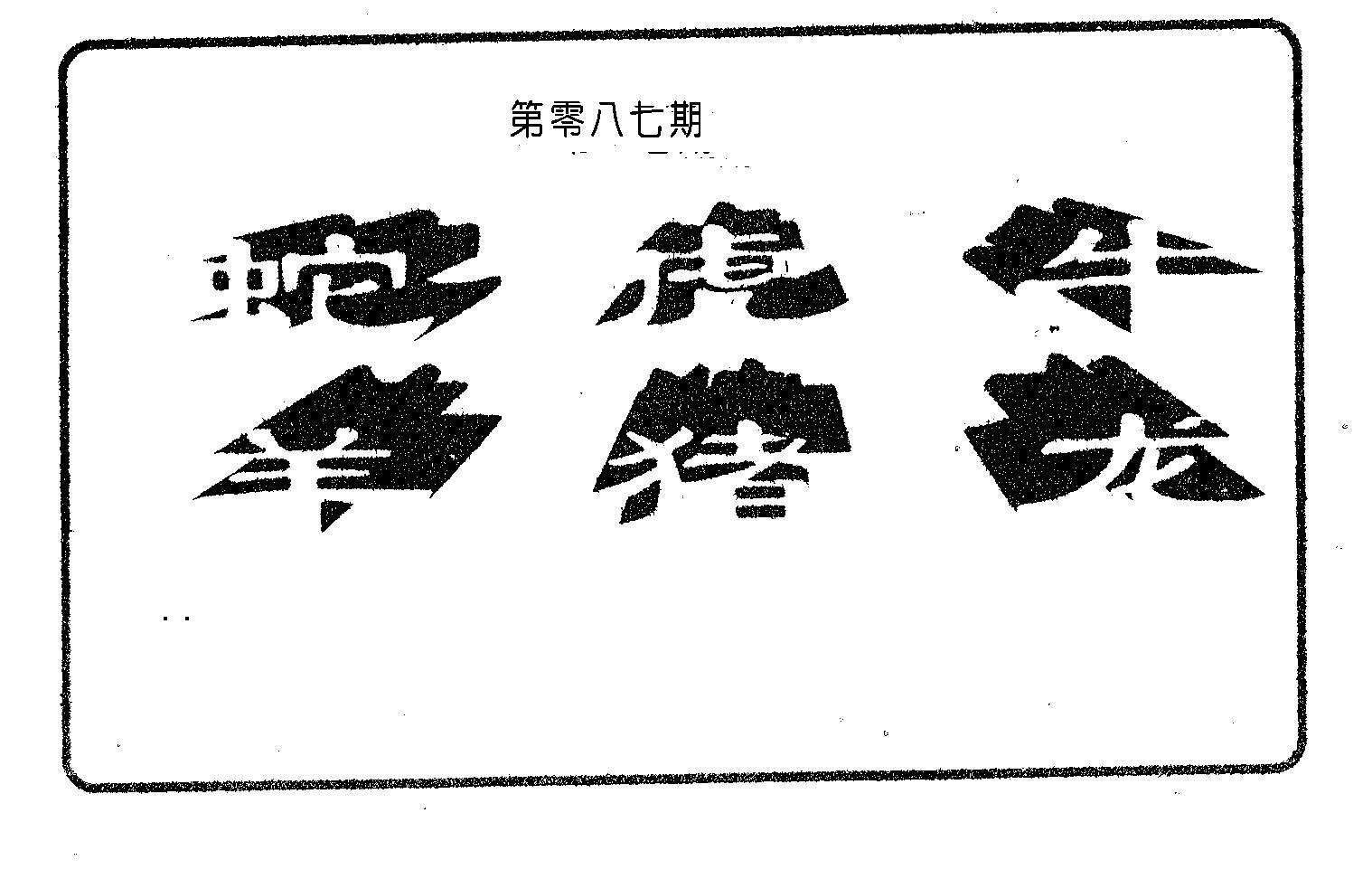 087期六肖中特(黑白)
