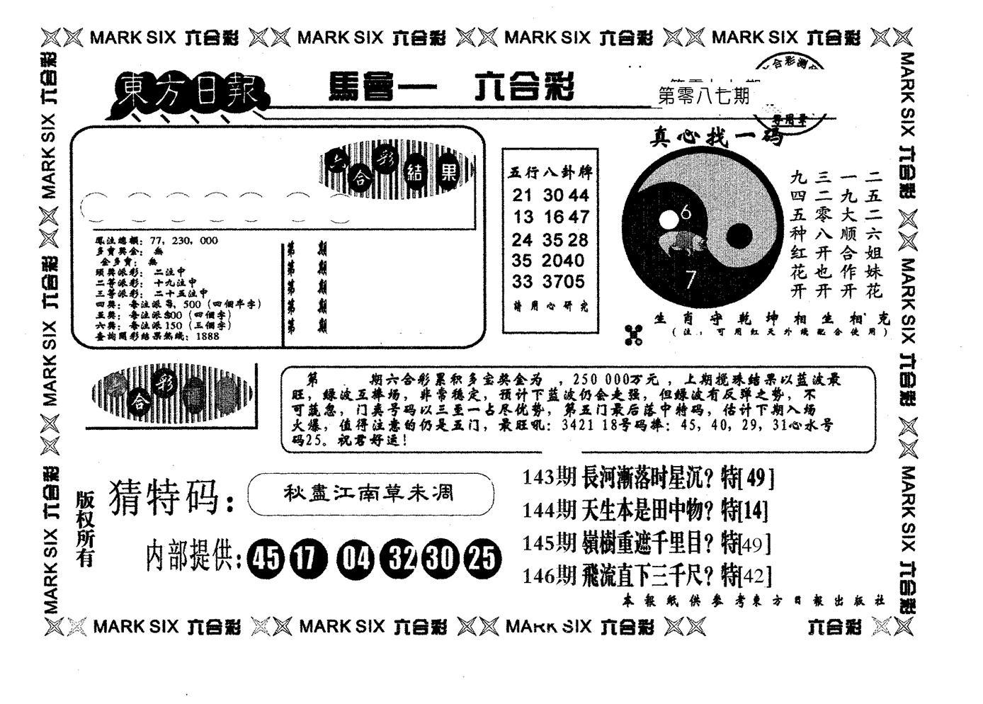 087期东方日报B(黑白)