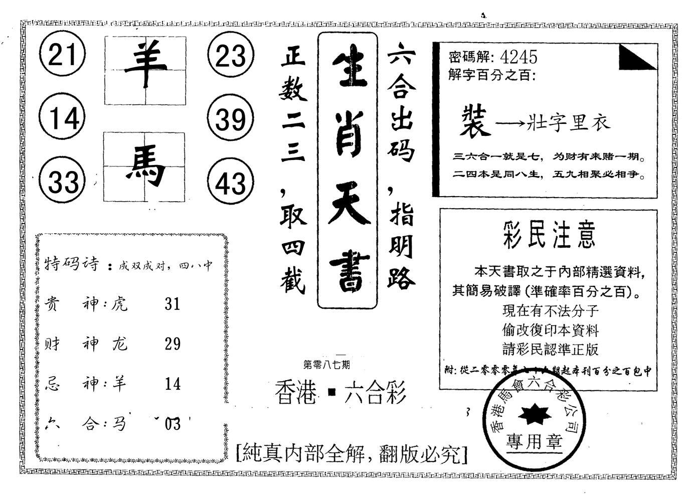087期生肖天书(黑白)