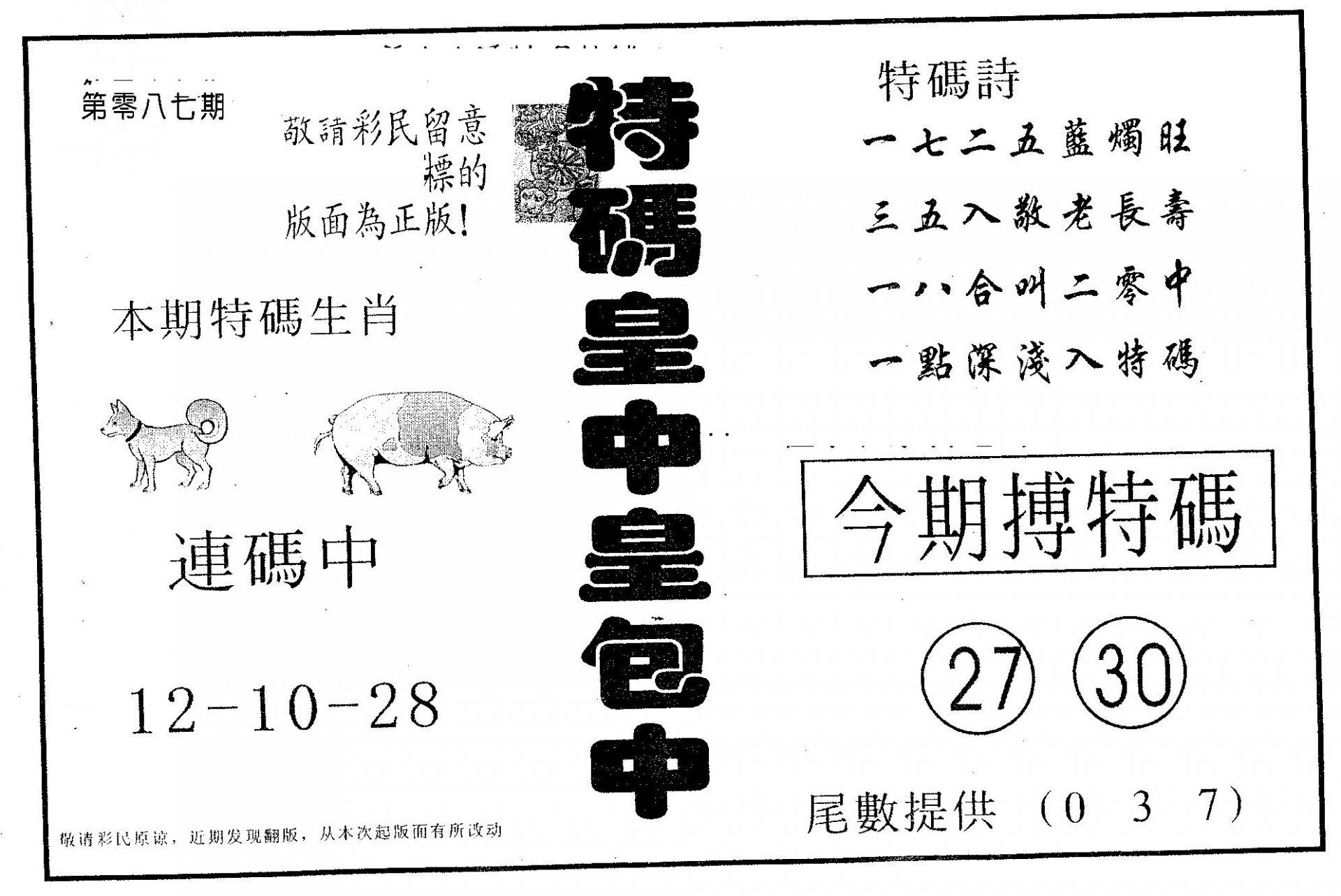 087期皇中皇B(黑白)