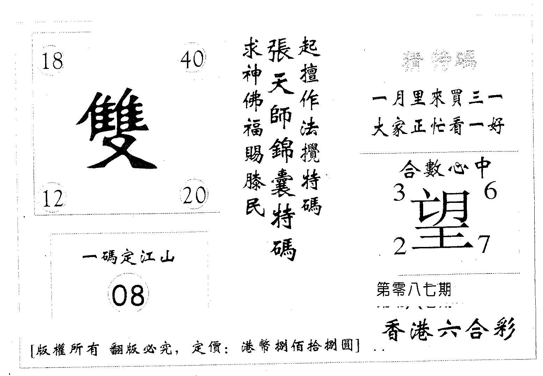 087期张天师(黑白)