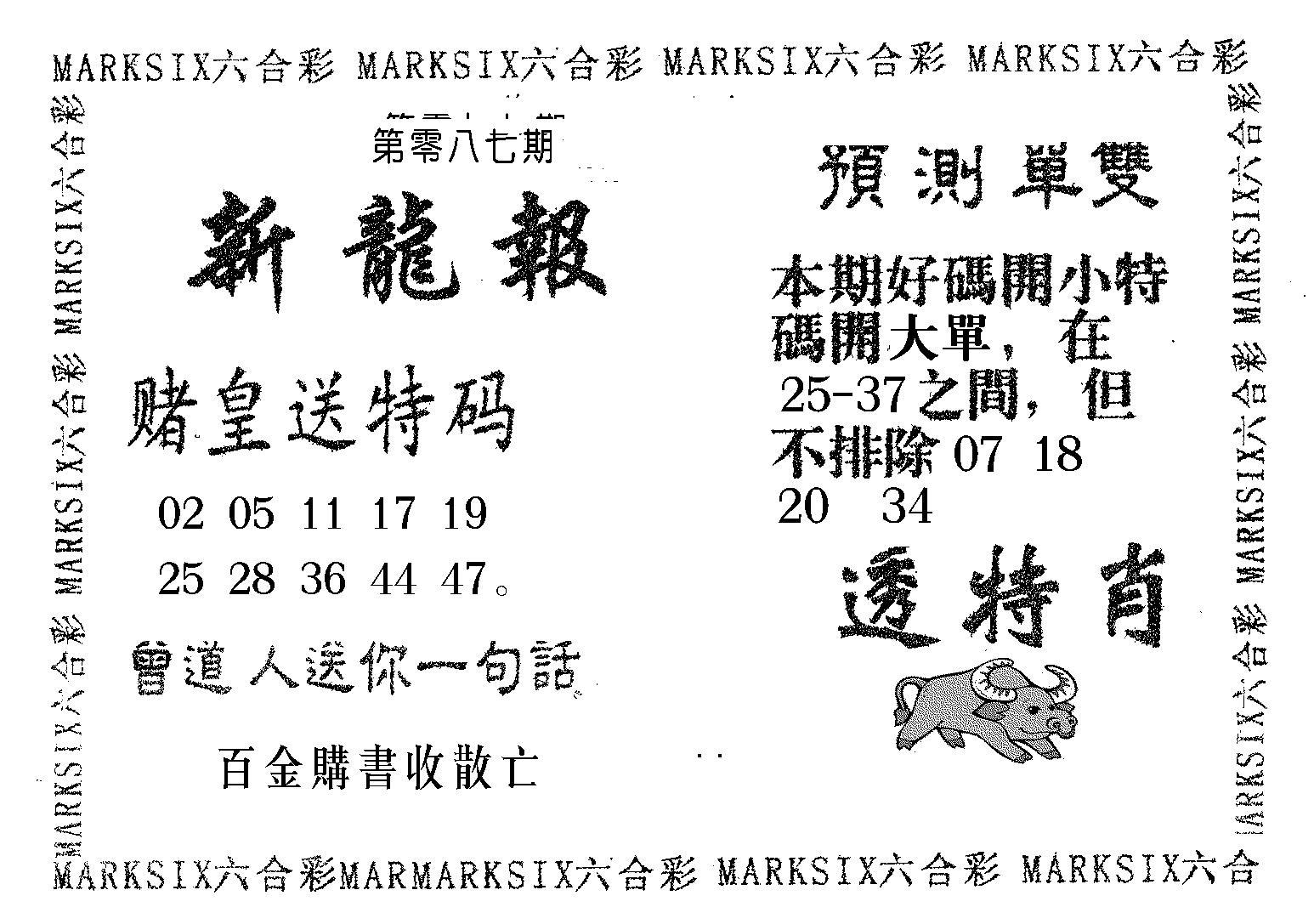 087期新龙报(黑白)