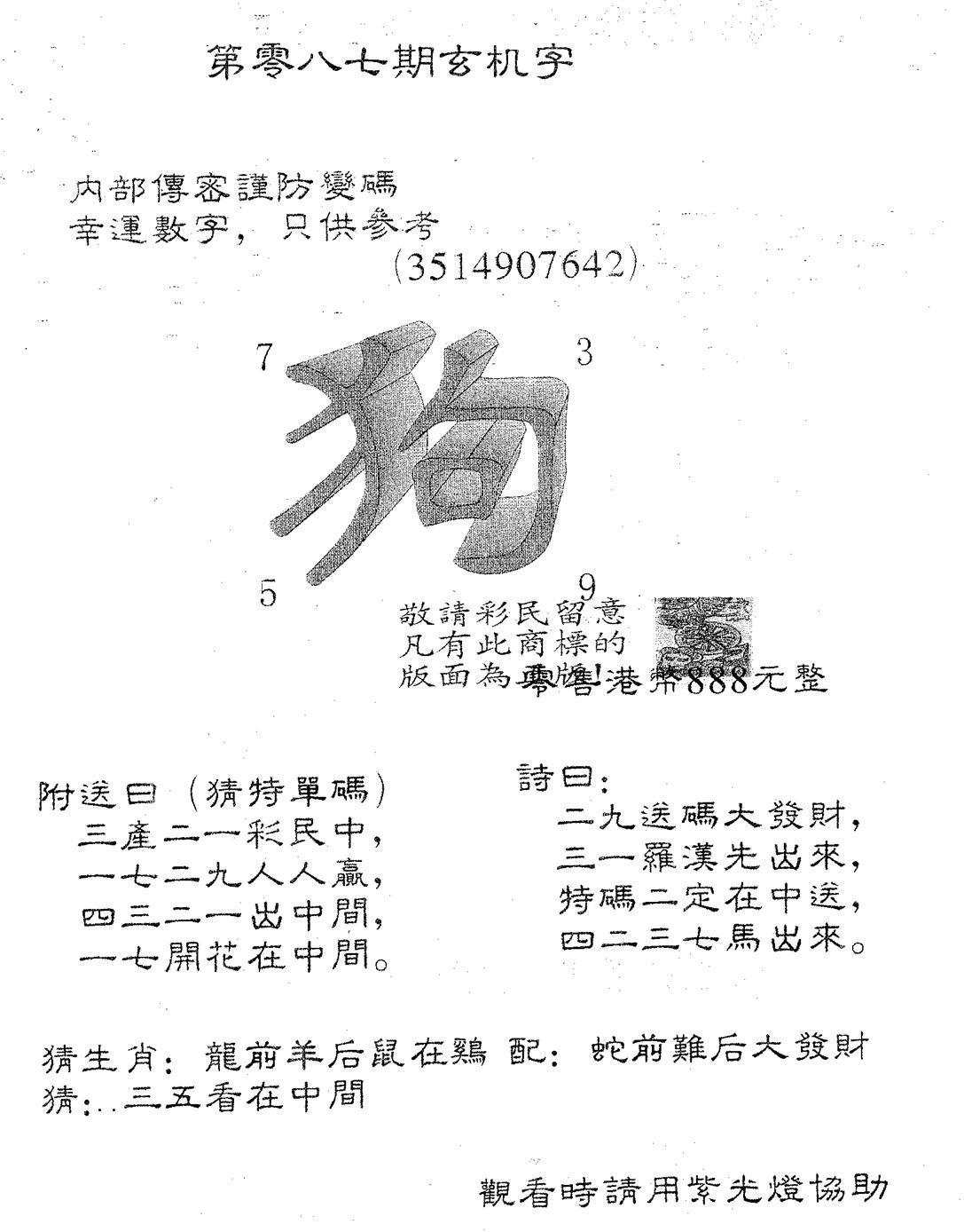 087期玄机字888(黑白)