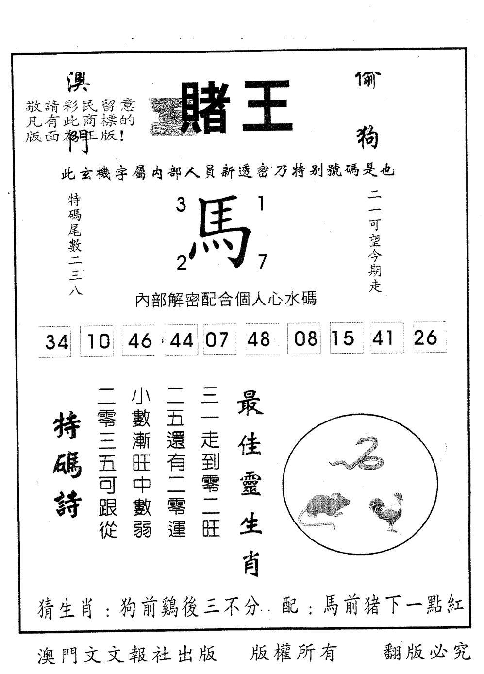 087期赌王(黑白)