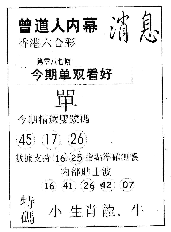 087期内幕消息(黑白)