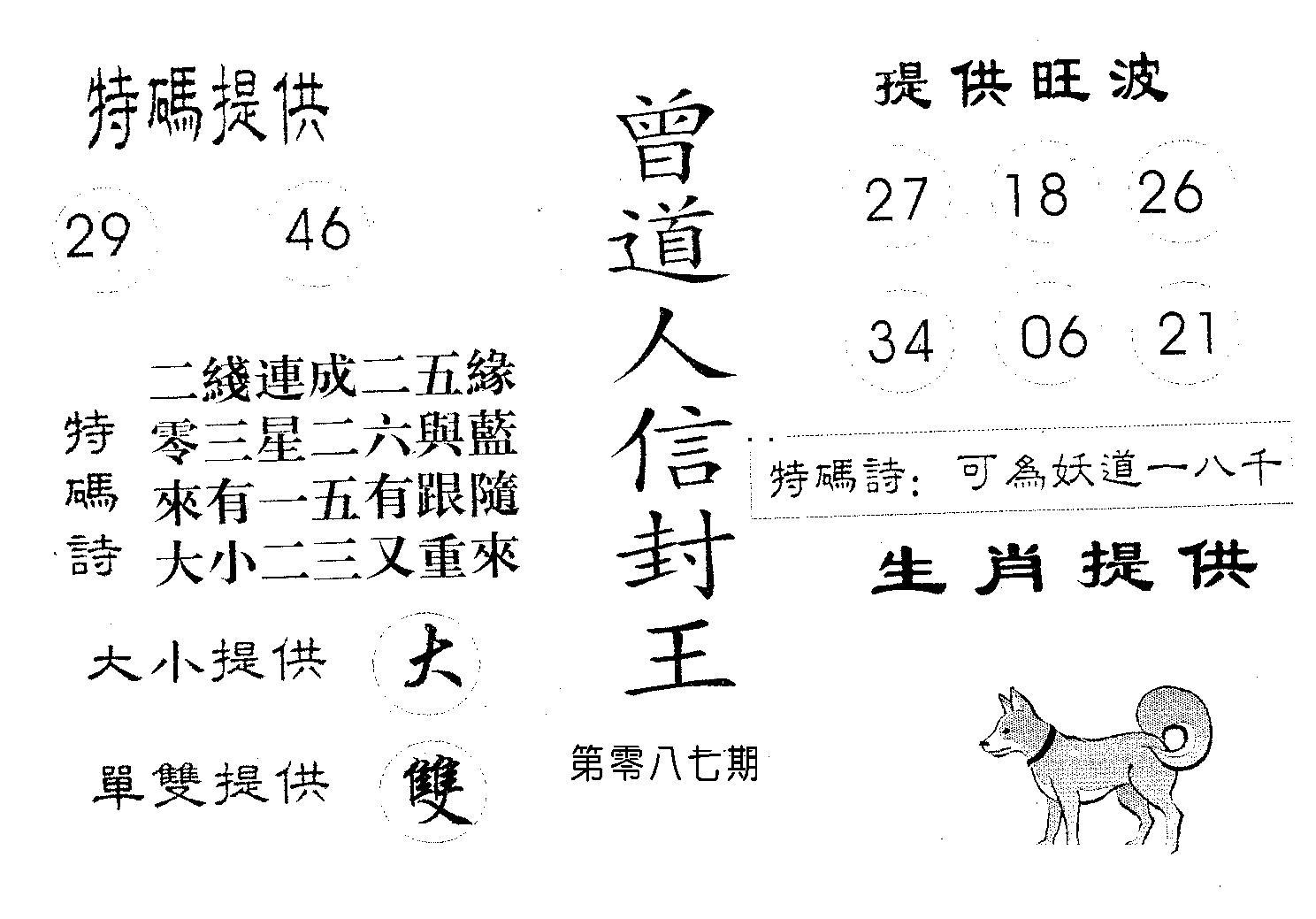 087期曾信封王(黑白)