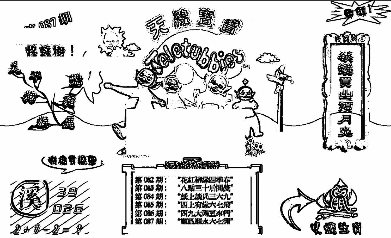087期天线宝宝B(黑白)