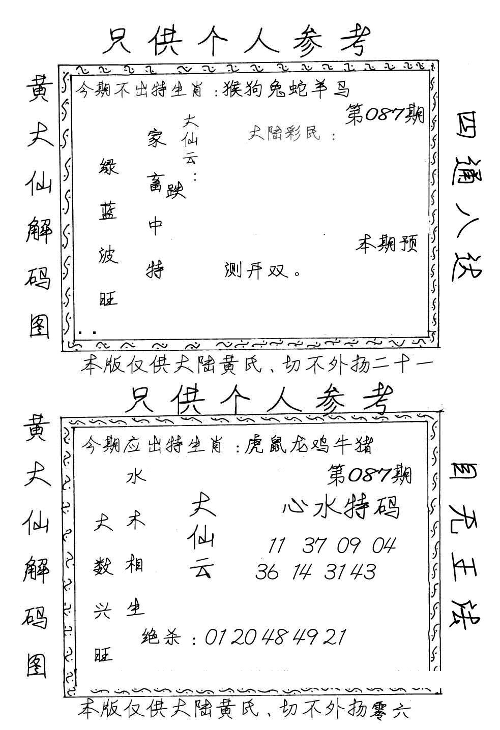 087期黄大仙梅花解码图(手写版)(黑白)