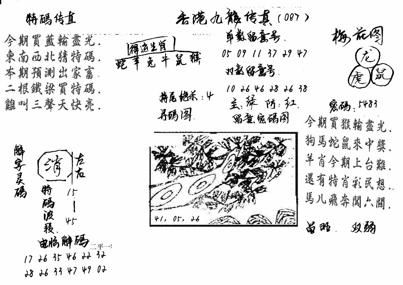 087期特码传真梅花图(手写版)(黑白)