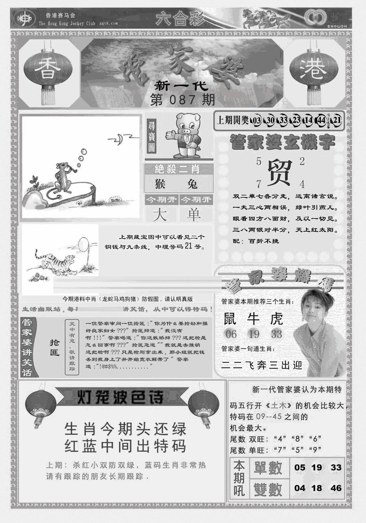 087期新当天报-3(黑白)