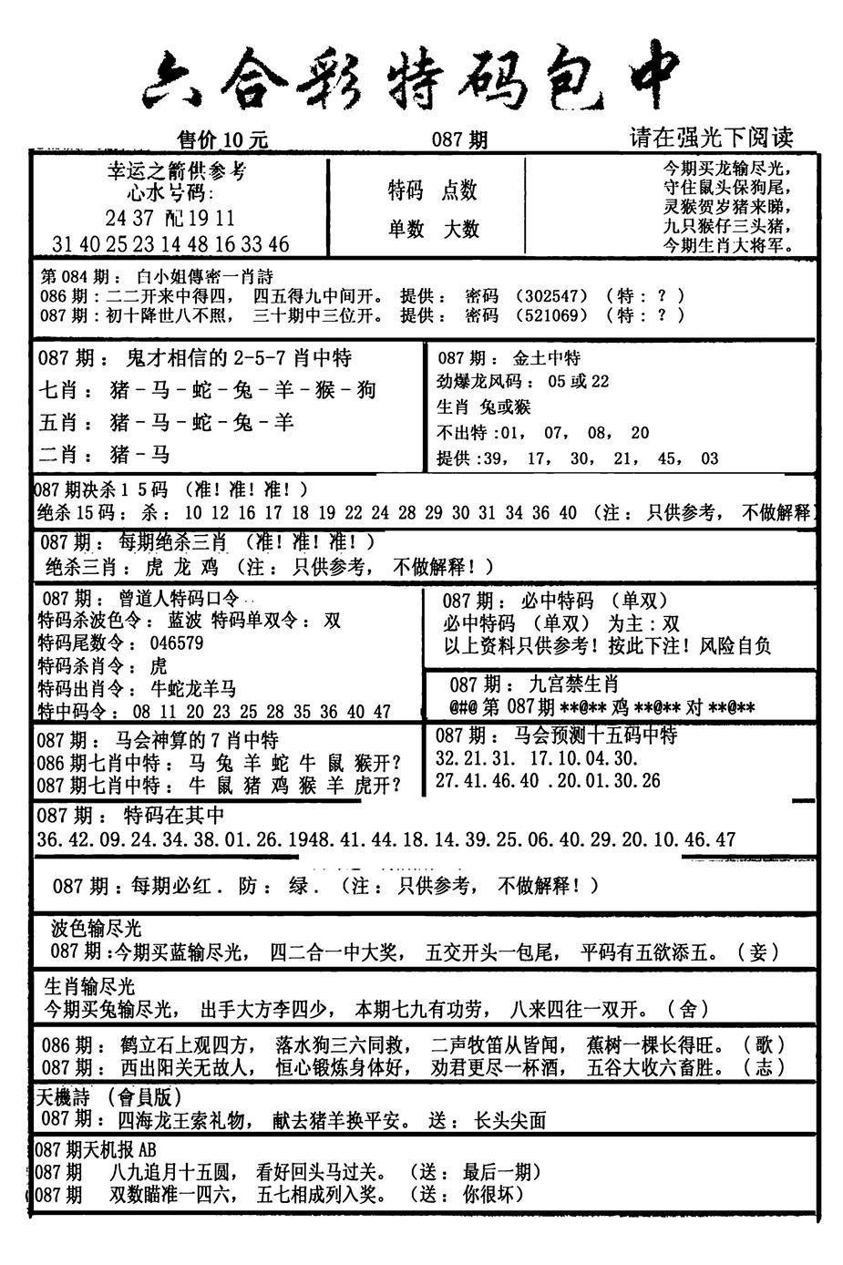 087期六合彩特码包中(黑白)