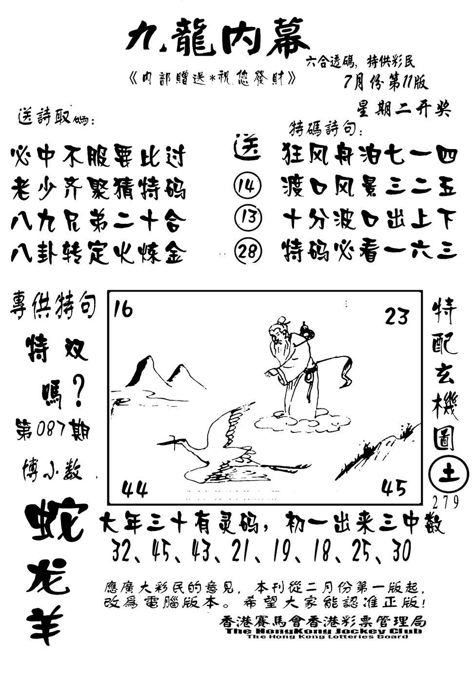 087期香港九龙传真-2(黑白)