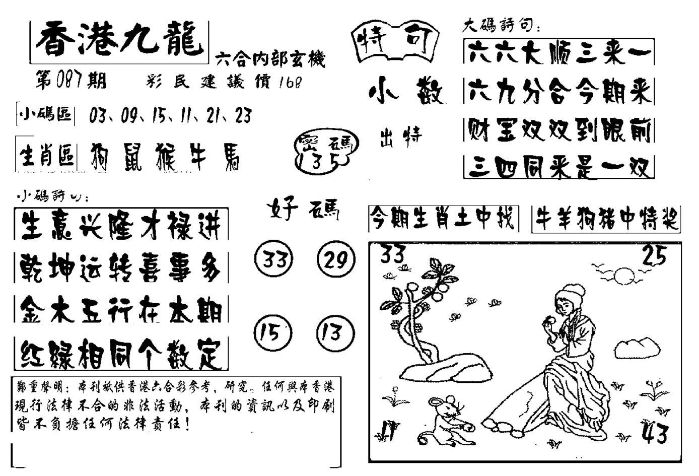 087期香港九龙传真-4(黑白)