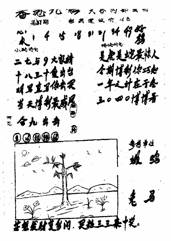 087期香港九龙传真1(手写版)(黑白)