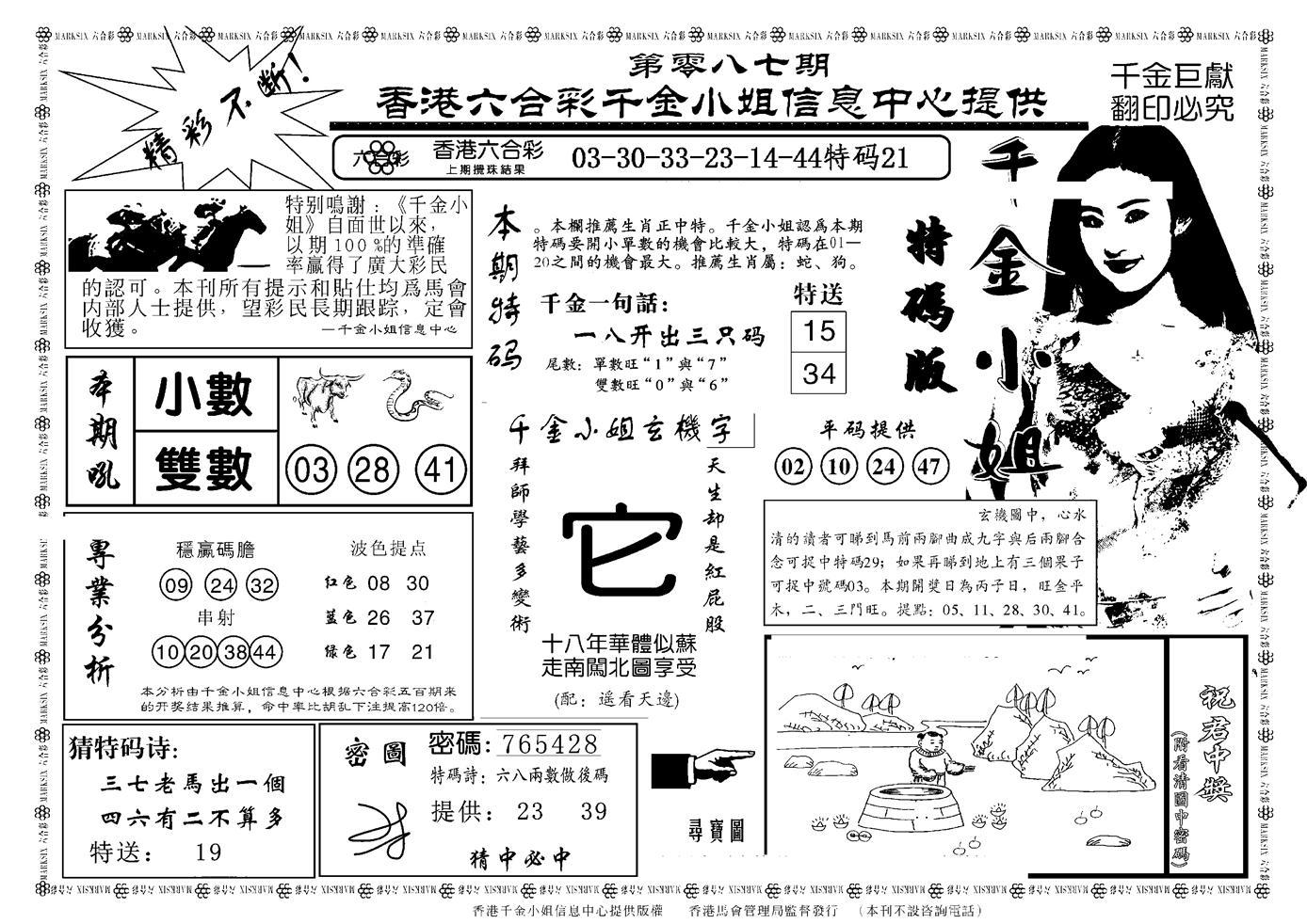 087期千金小姐A(新)(黑白)