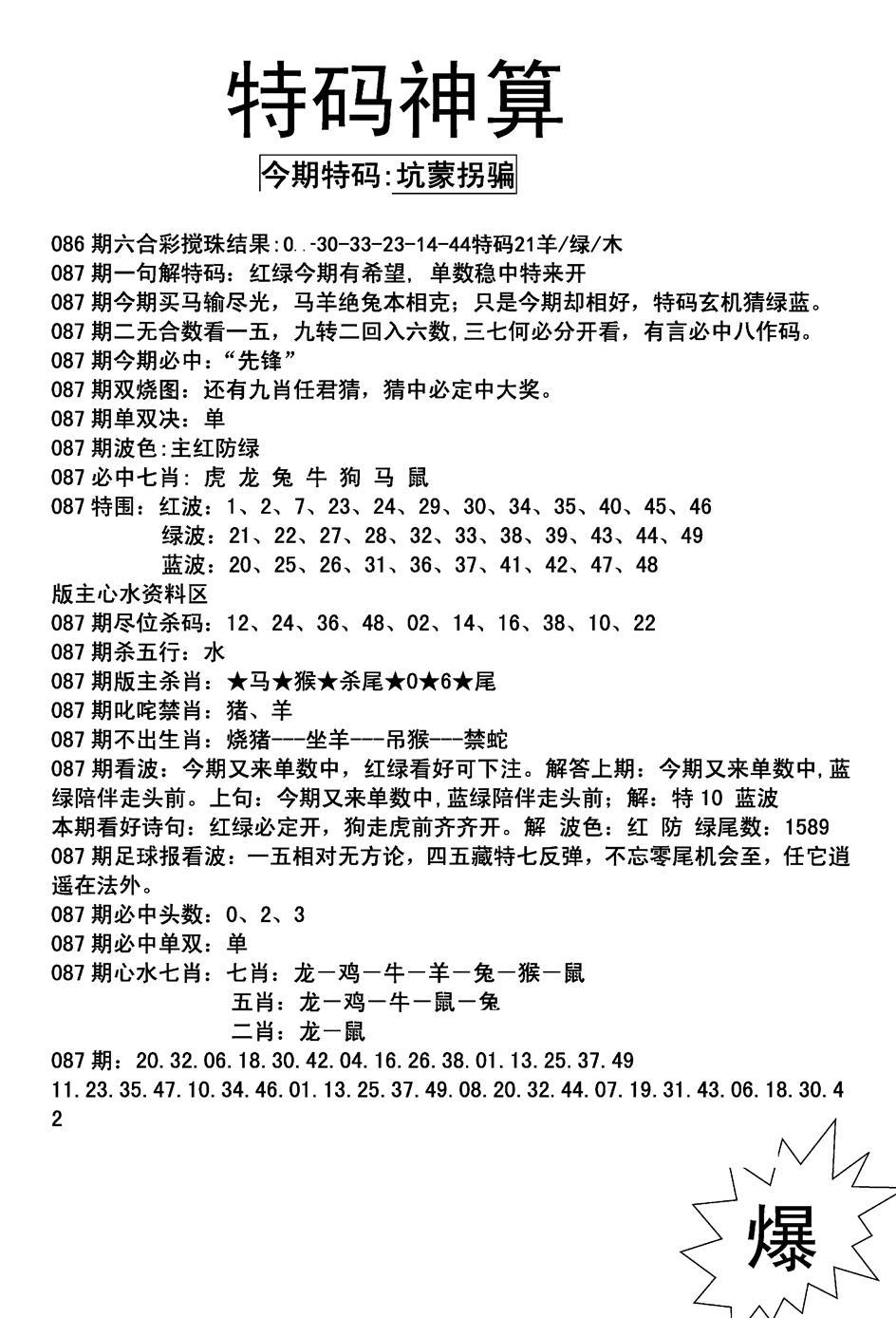 087期特码神算(黑白)