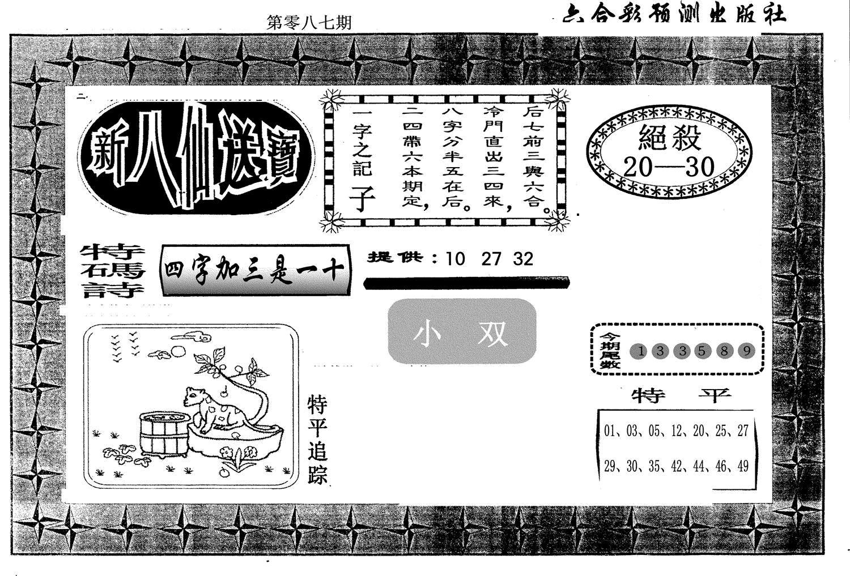 087期新八仙(黑白)