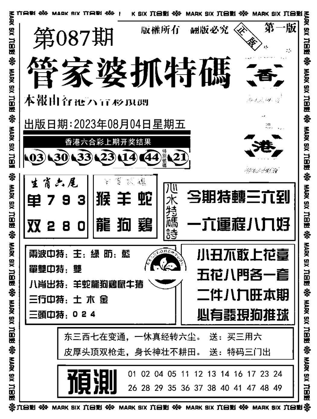 087期管家婆抓特码A(正版)(黑白)