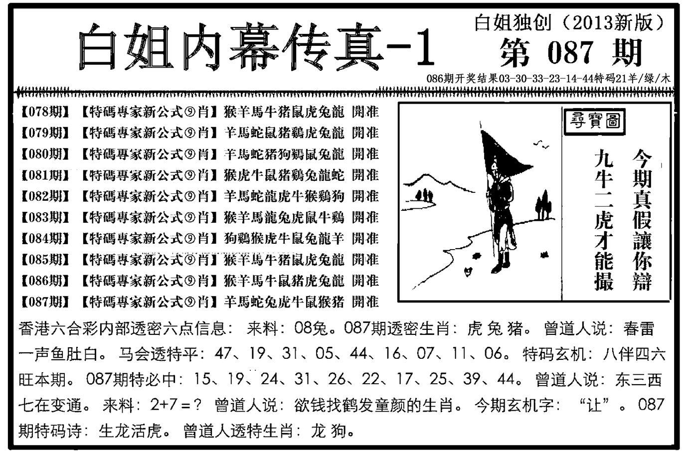 087期白姐内幕传真-1(黑白)