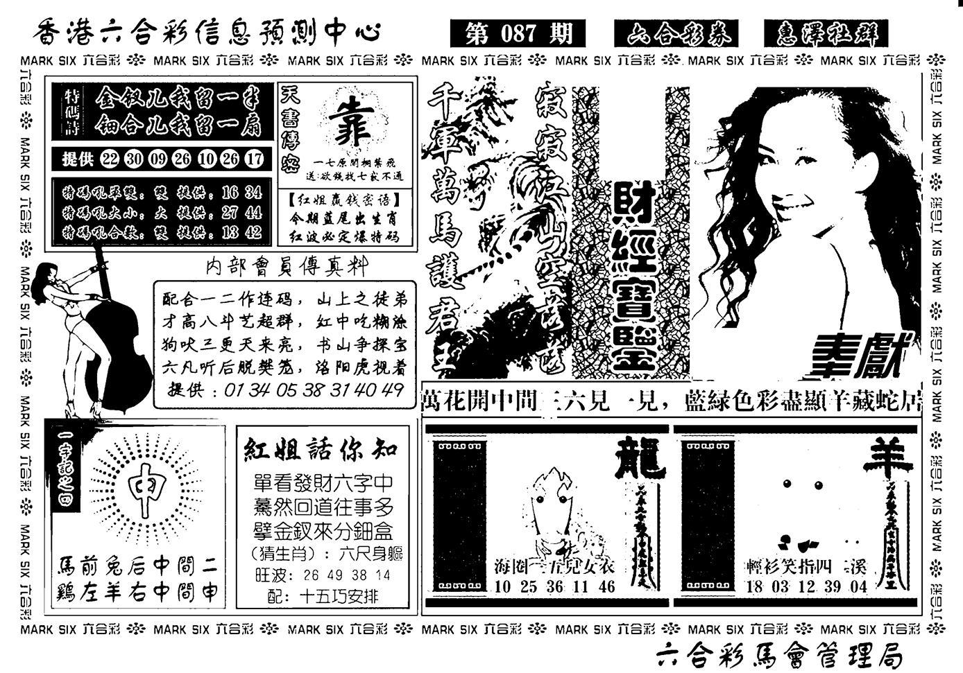 087期诸葛财经宝鉴(新)(黑白)