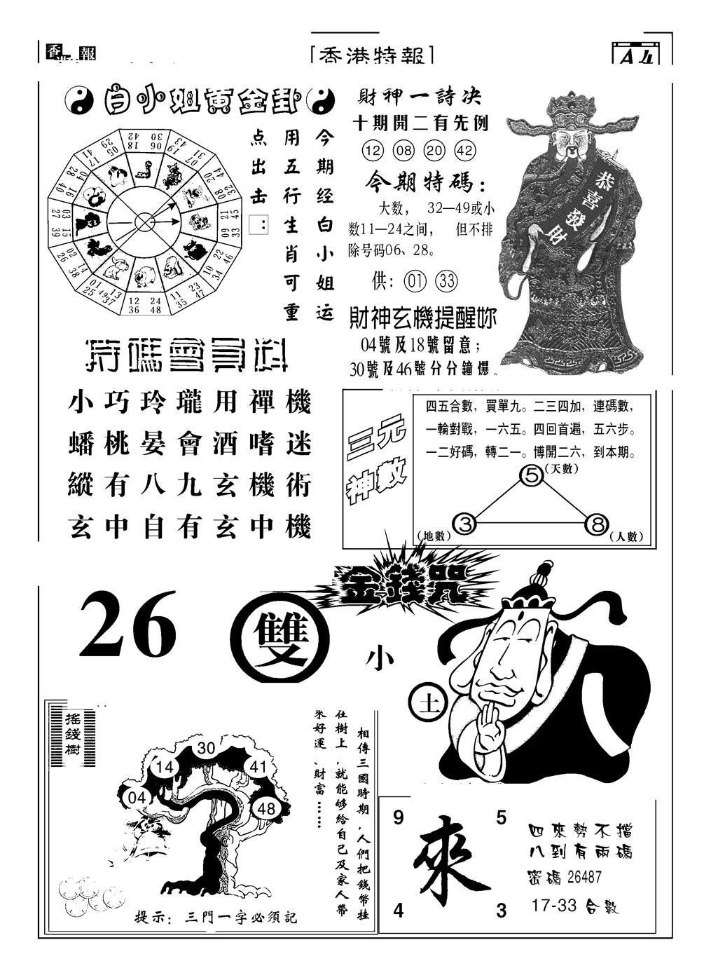 087期香港特报B(黑白)