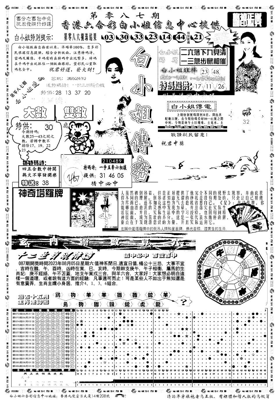 087期新版白小姐祺袍A(黑白)