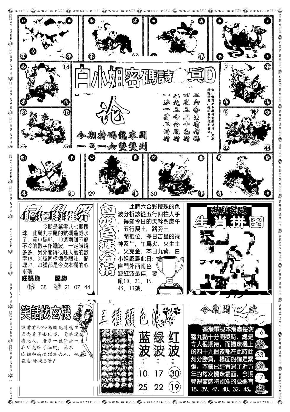 087期新版白小姐祺袍B(黑白)