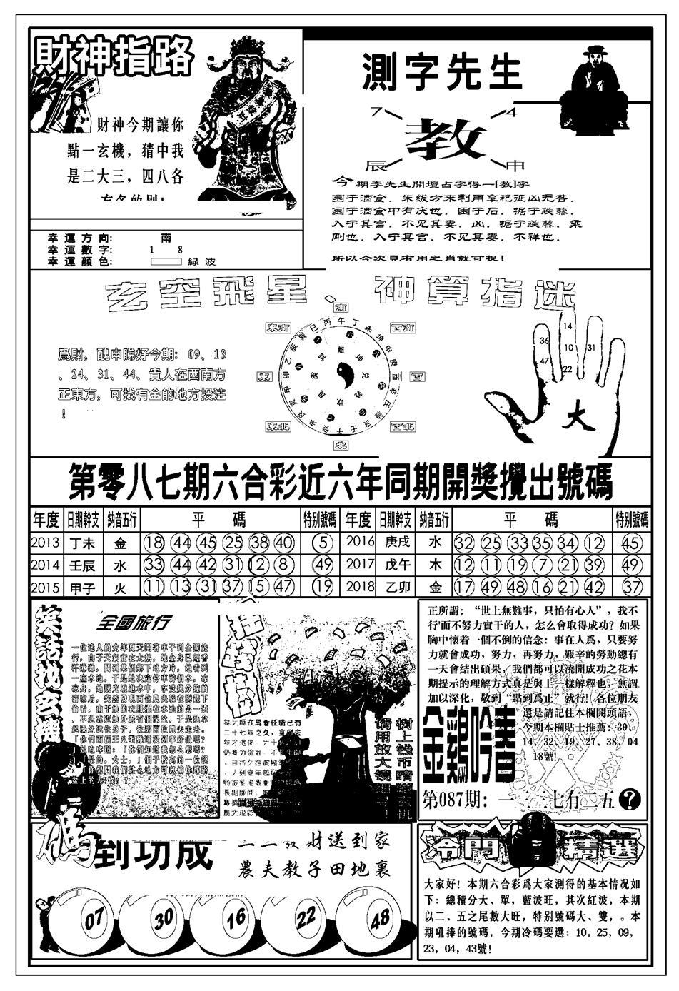 087期新版中版四柱预测B(黑白)