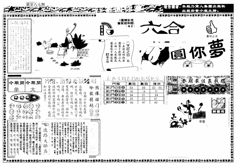 087期新版六合圆你梦A(黑白)