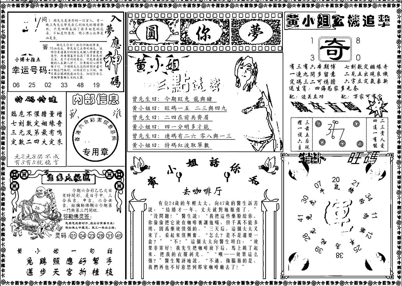 087期新版六合圆你梦B(黑白)