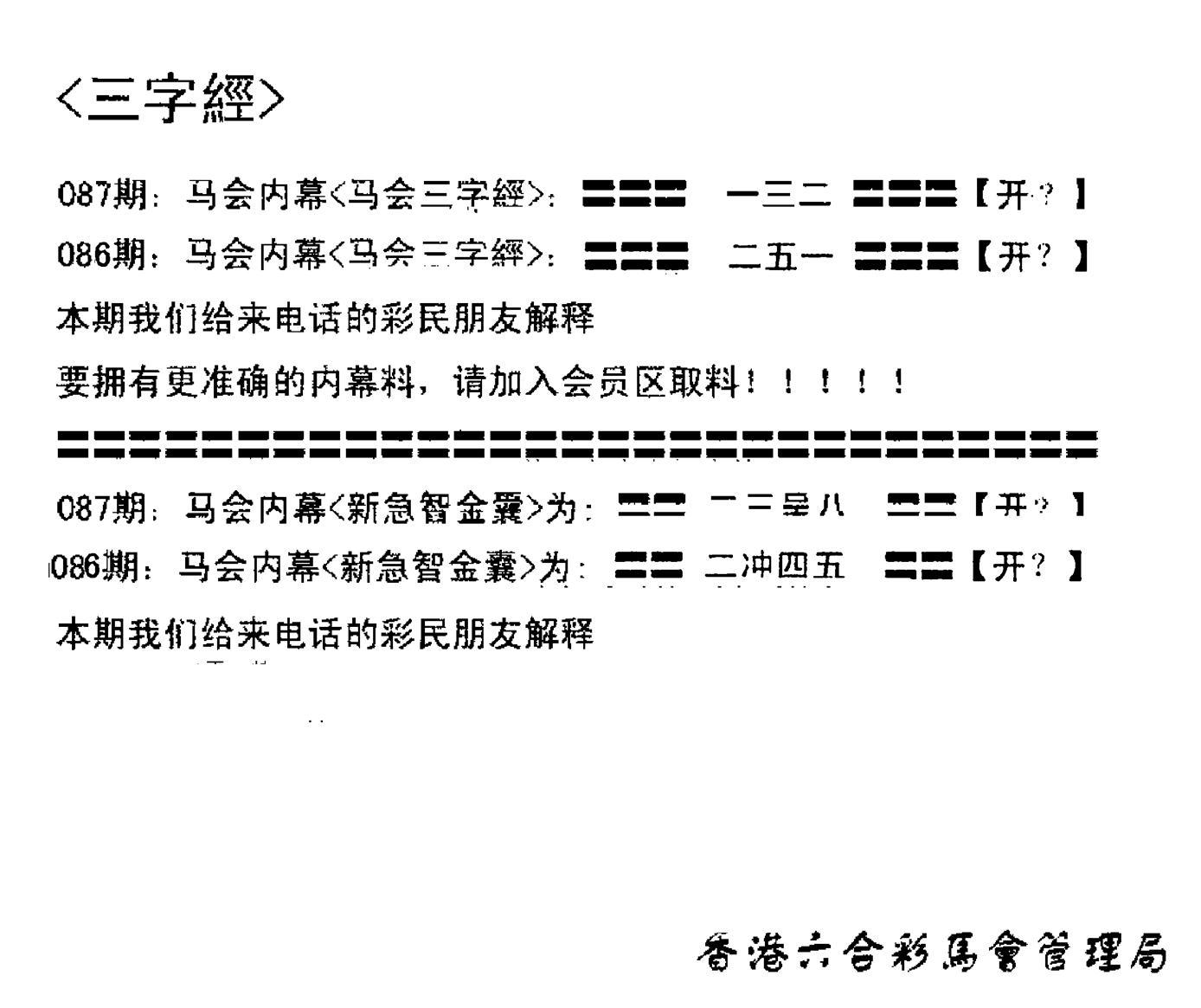 087期电脑版(早版)(黑白)
