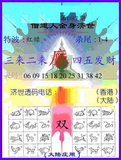 087期牛派金身济世(黑白)