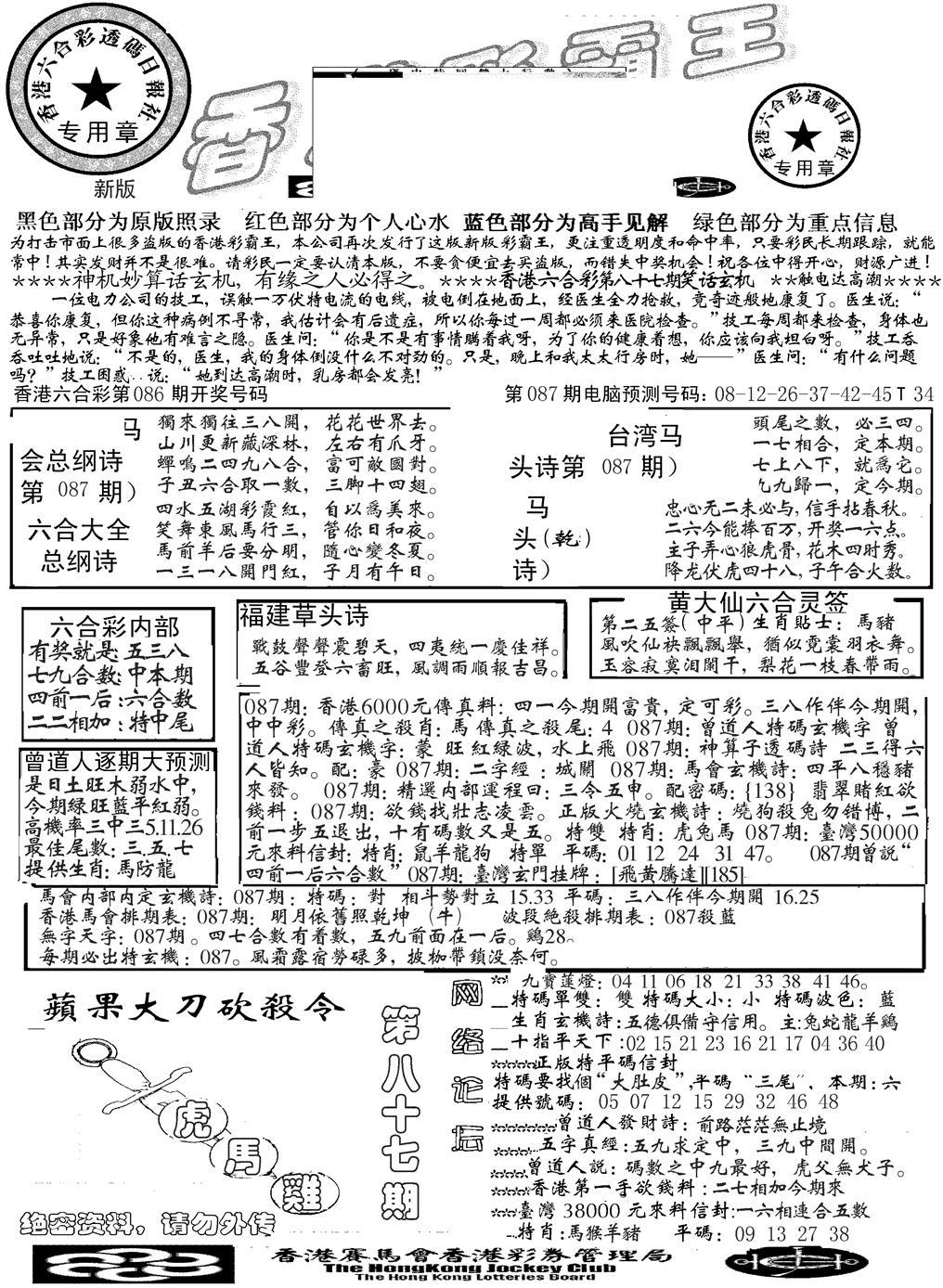 087期另版彩霸王综合A(黑白)