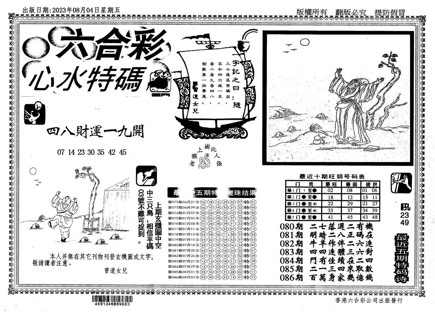 087期新特码心水(黑白)