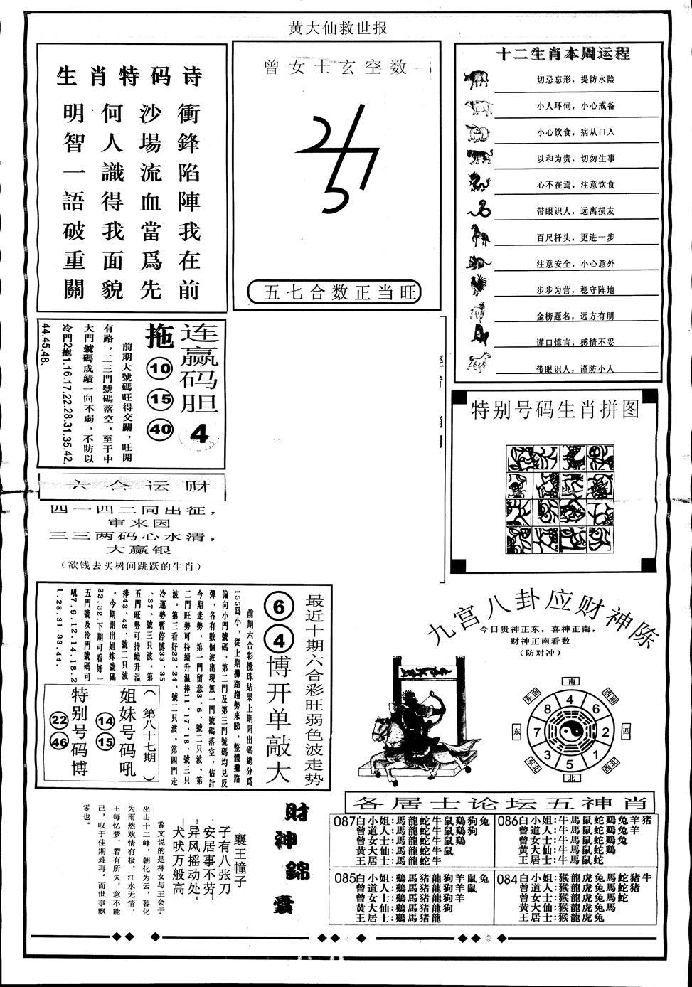 087期另版大救世B(黑白)