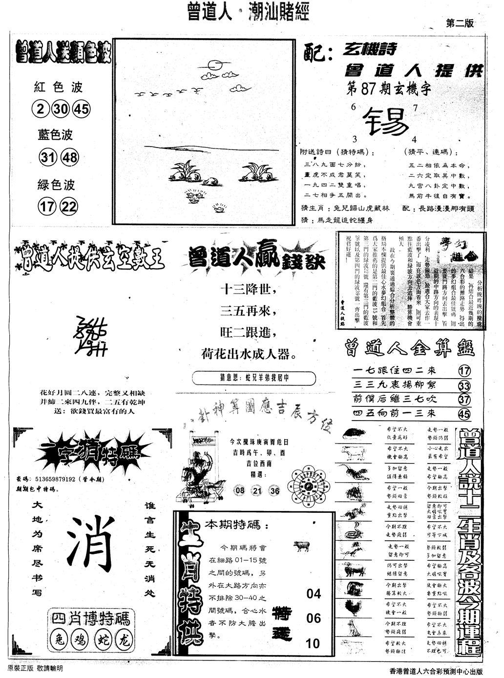 087期另版潮汕赌经B(黑白)