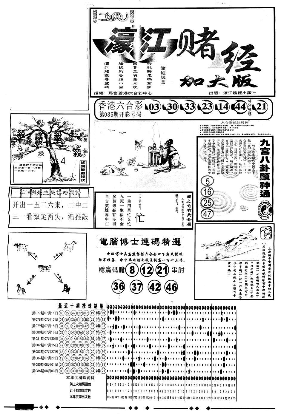 087期另版大濠江A(黑白)