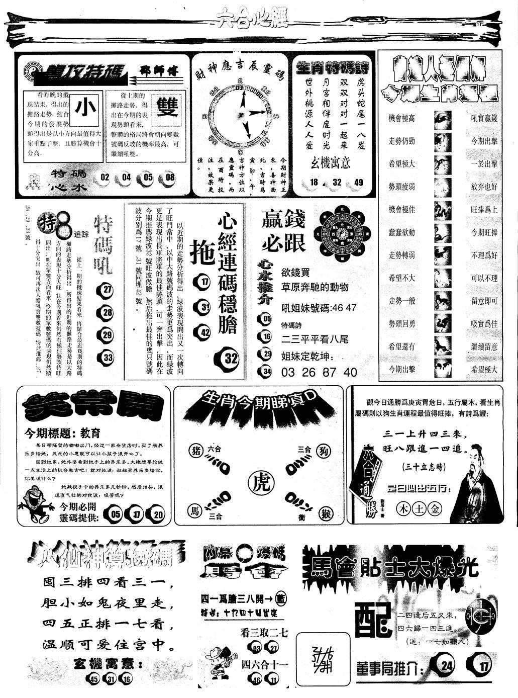 087期另版六合心经B(黑白)