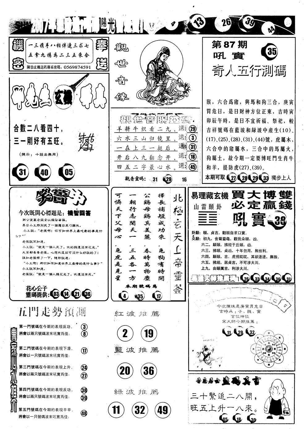 087期另版阳光B(黑白)