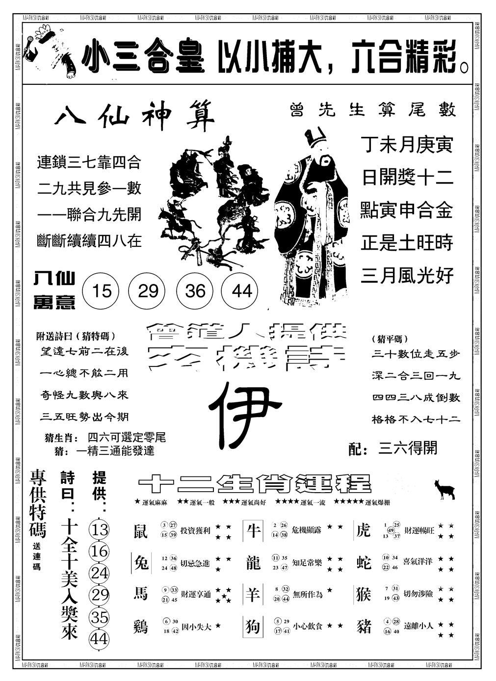 087期另版小三合皇B(黑白)