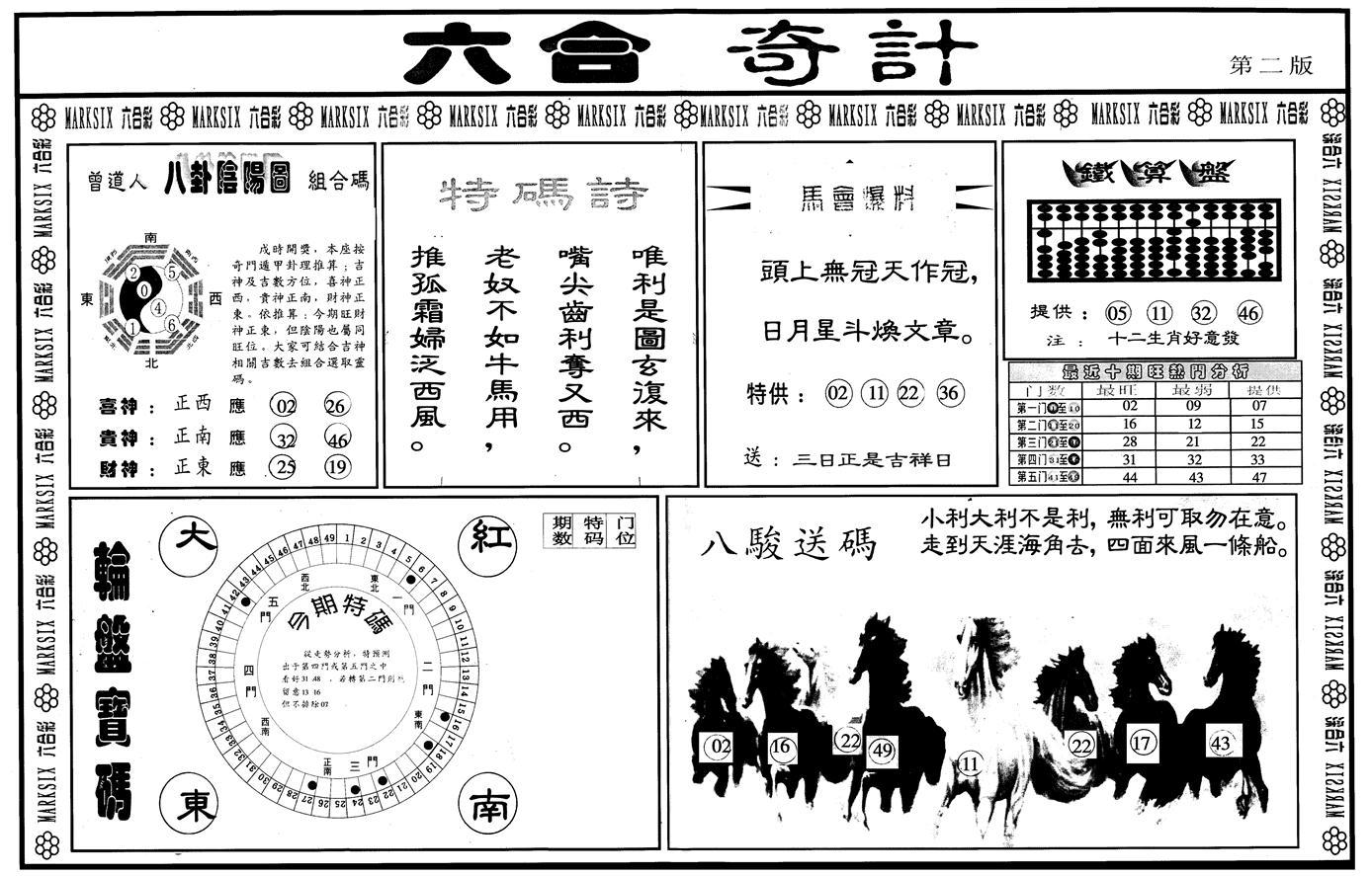 087期另版六合奇计B(黑白)