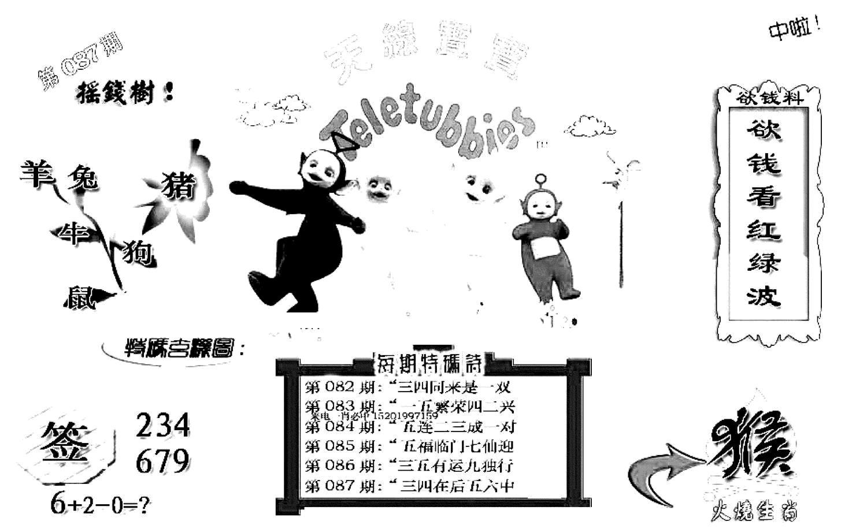 087期天线宝宝C(早图)(黑白)